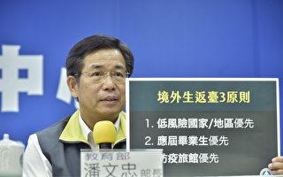 4類商務人士入台灣 下週可縮短檢疫天數