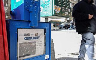 《纽约时报》撤下数百个中共媒体网络广告