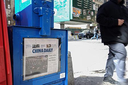 2020年2月27日紐約街頭一個報箱,由中共中央宣傳部主辦、國務院新聞辦公室代管的英文《中國日報》。