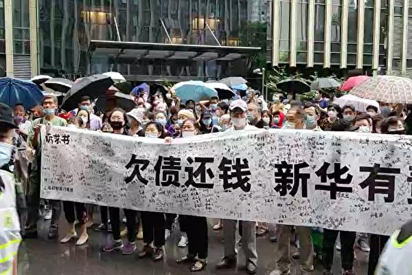 先锋网信投资人上海维权 遭暴力驱散抓人