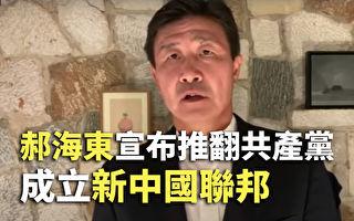 【紀元播報】郝海東宣布推翻共產黨 成立新中國聯邦