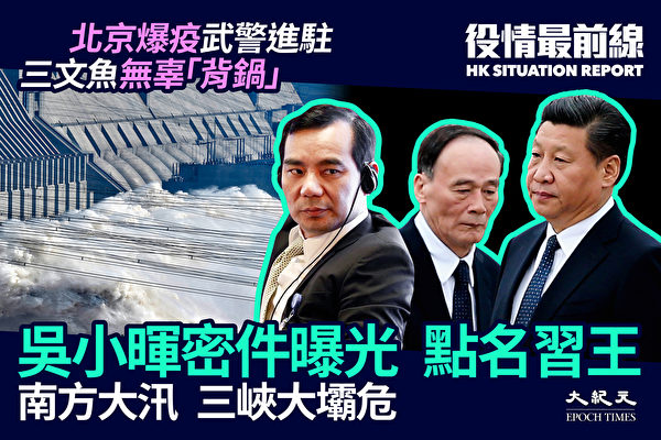 【役情最前線】南方大汛 三峽大壩危