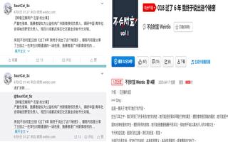 刘韬涉嫌性骚扰女大学生 被暂停银杏伙伴称号