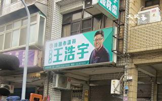 台湾中选会公告王浩宇罢免案通过 22日解职