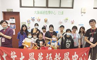 助新住民子女学华语 大叶大学办小小华语三美营