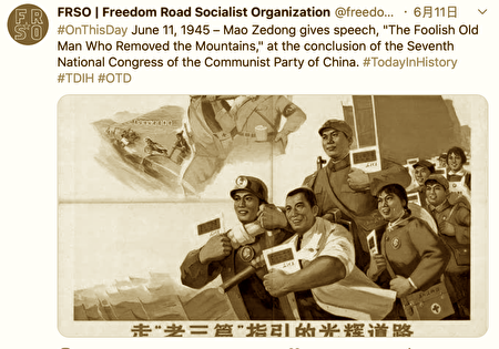 FRSO推特在6月11日翻出75年前毛澤東的「愚公移山」宣傳文宣。可見美國騷亂背後的中共影子。(FRSO推特截圖)