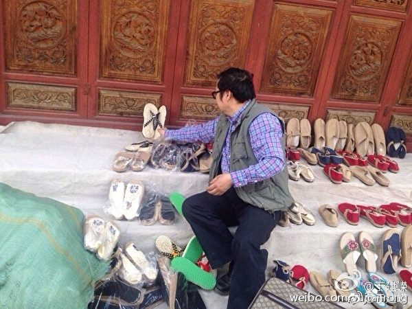 知名公知于建嶸的鞋攤。(於建嶸微博)