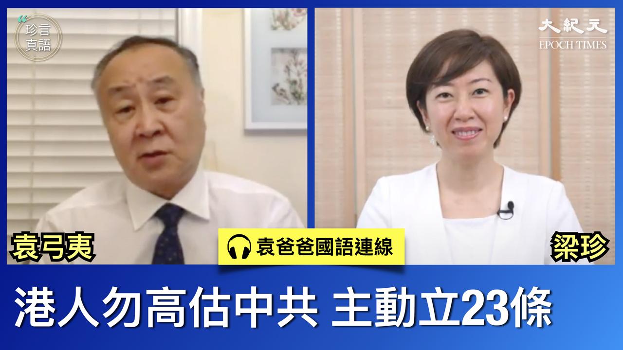 【珍言真語】袁弓夷:中共犯罪證據將呈美法庭