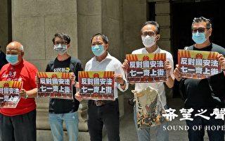 民主派吁7.1上街反恶法 五千港警如临大敌