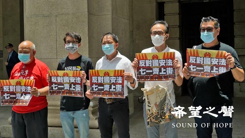 陳皓桓、朱凱迪、胡志偉、曾健成和徐子見在終審法院外手持反國安惡法的標語,號召港人參與7.1大遊行。(鄭銘/希望之聲)