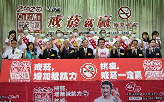 2020戒菸就贏比賽  戒菸成功得獎組檢測暨頒獎