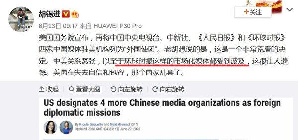 2020年6月23日,胡錫進抱怨美國將《環球時報》列為外國使團。(網頁截圖)