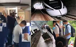 贵广高铁D1862次动车行经怀集站至贺州站路轨时出轨,导致涉事列车约有248名旅客受影响。(视频截图合成)