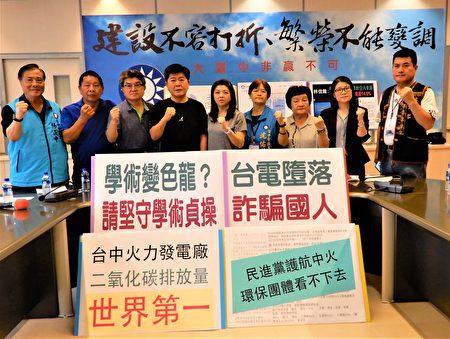 议会国民党团30日召开记者会,批针对同样的法令,有些学者是变色龙。