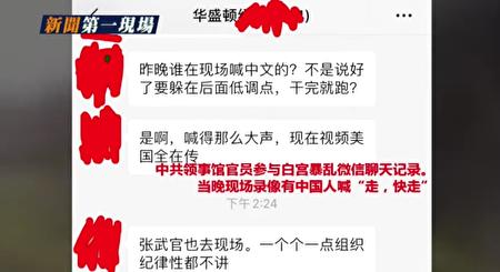 中國留學生視頻截圖顯示中國人參加美國街頭暴力是有組織的。