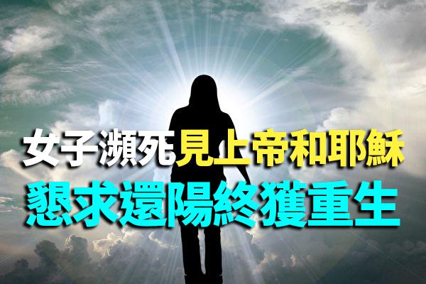 女子瀕死見上帝和耶穌,懇求還陽終獲重生。(大紀元)