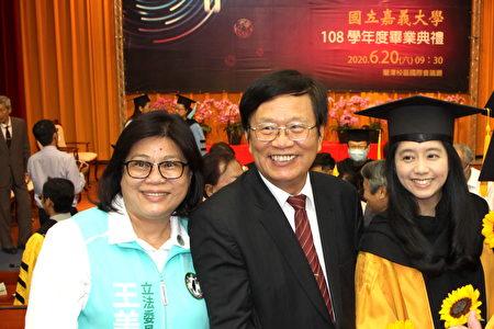 嘉義市王美惠立委(左),嘉大前校長邱義源(中)與陳以真博士畢業合影。