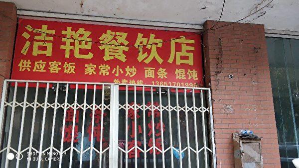 沈艳秋被关闭的餐馆。(受访人提供)