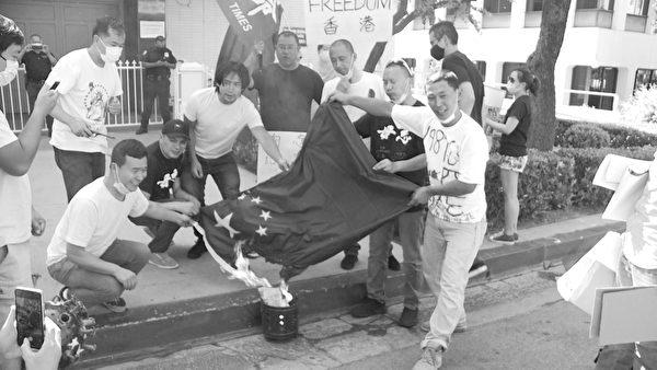 民運人士在洛杉磯中國領事館前焚燒五星旗。(楊陽/大紀元)
