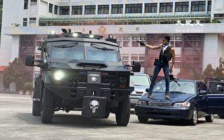 警署斥資近2千萬 反恐裝甲車正式啟用