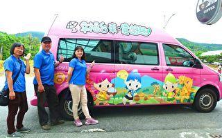 三人同心 打造台东农游专车轻旅行