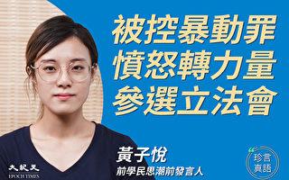 【珍言真語】黃子悅:揹負暴動罪參選 迎戰強權