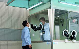 工研院發表「正壓式檢疫亭」 日檢高達240人