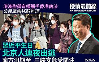 【役情最前线】疫情卷土重来 北京人连夜出逃