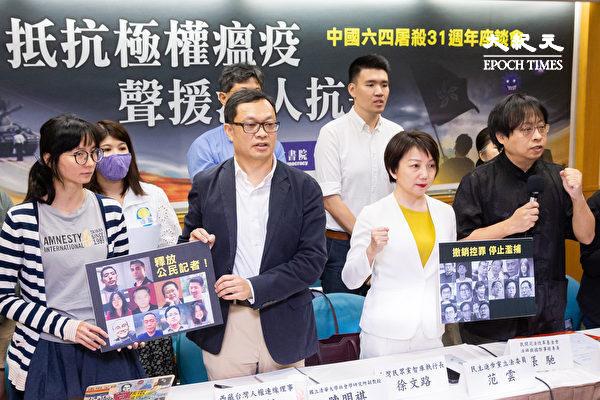 華人民主書院6月3日舉辦「抵抗極權瘟疫、聲援港人抗爭」座談會,多位立委、專家學者共同與會。(陳柏州/大紀元)