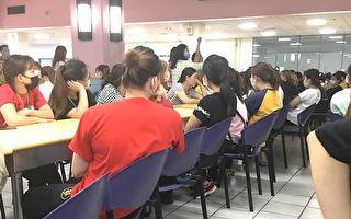 厂方超收膳宿费 仁宝平镇厂八百越南移工罢工