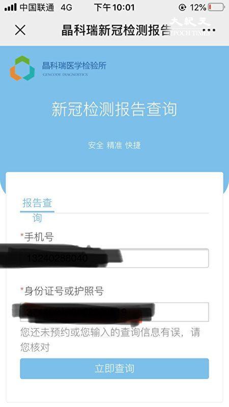 2020年6月27日,北京晶科瑞醫學檢驗實驗室的公眾號。(大紀元)