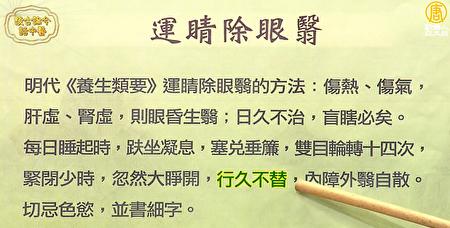 明代《養生類要》記載「運睛除眼翳」之法。(摘自新唐人電視台「談古論今話中醫」)