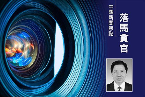 2020年6月14日,中共重慶市副市長、公安局局長鄧恢林被調查。(大紀元合成)