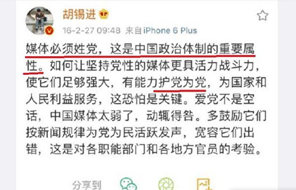 胡錫進2016年曾宣稱,大陸媒體必須姓黨。(網頁截圖)