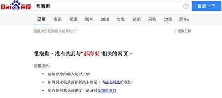 中共當局封殺郝海東。(網頁截圖)