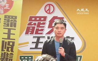 罷免王浩宇總部630成立五處連署服務站