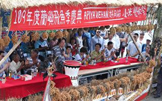 赖清德参加小米飞鱼丰年祭 赞叹兰屿美丽