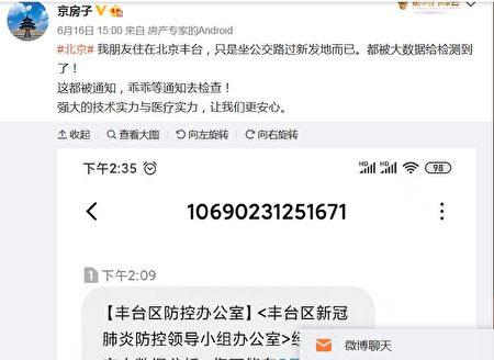 北京用大數據監控市民。(網頁截圖)