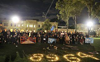 澳洲布市人燭光悼六四 籲大眾抗共