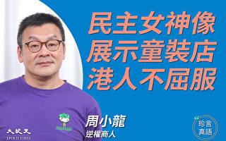 【珍言真語】港商覺醒 周小龍喚香港不妥協精神