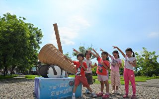 嘉義北香湖公園 增裝置藝術迎日環食