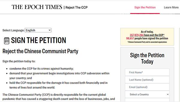圖為「拒絕中共」(Reject the CCP)網站截圖。