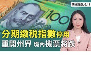 【澳洲簡訊6.11】下財年暫停用分期繳稅指數