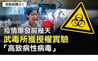 """【热点新闻6.1】疫情爆发前几天 武汉实验室获授权实验""""高致病性病毒"""""""