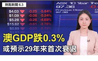 【澳洲簡訊6.3】澳GDP跌0.3% 預示衰退來臨