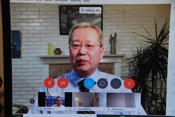 2020年6月3日晚,原北教授大夏業良出席全球網絡會議並發言。(影片截圖)