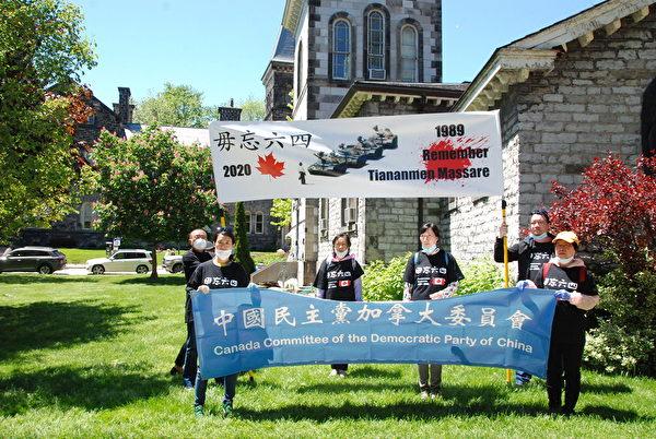 2020年5月31日下午,中國民主黨加拿大委員會和民主中國陣線加拿大分部在多倫多市中心舉辦汽車遊行,紀念「六四」31周年,抗議中共暴政、捍衛自由人權、支持香港抗爭。(伊鈴/大紀元)