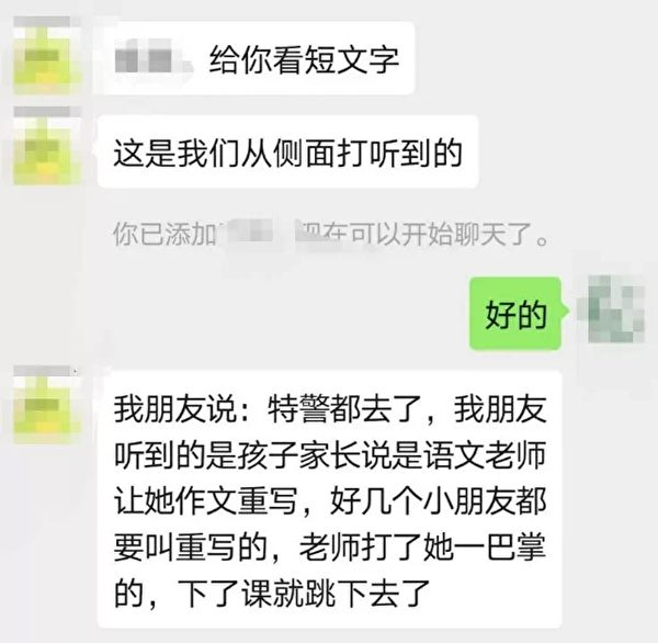 有人匿名告訴繆可馨父母:老師在批評繆可馨負能量的同時,還打了她一巴掌。(網絡圖片)