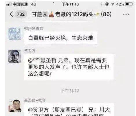 微信热门话题:三峡危急 专业人士不知所措