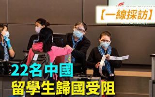 【一線採訪視頻版】22名中國留學生歸國受阻